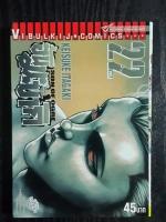 ฮันมะบากิ เล่ม 22