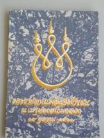 หนังสือพระราชทานเพลิงศพวีรชน ณ เมรุท้องสนามหลวง ๑๔ ตุลาคม ๒๕๑๗