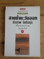 สายน้ำตะวันออก / ธีรภาพ โลหิตกุล