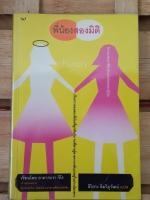 ฟี่น้องสองมิติ / อาคากะวา จิโร