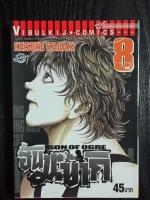ฮันมะบากิ เล่ม 8