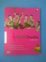 ดนตรีไทยเดิม / อานันท์ นาคคง