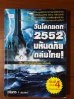 วันโลกแตก 2552 มหันตภัยถล่มไทย! / วรินทร