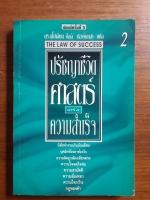 ปรัชญาชีวิต ศาสตร์แห่งความสำเร็จ (เล่ม 2) / ดร.นโปเลียน ฮิลล์