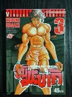 ฮันมะบากิ เล่ม 3