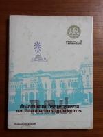 ที่ระลึกในวาระครบรอบหนึ่งปี สำนักงานคณะกรรมการตรวจและติดตามผลการปฏิบัติราชการ ครบรอบ 1 ปี 1 ตุลาคม 2516