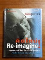 คิดใหม่ Re-imagine ! / Tom Peters