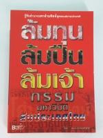 ล้มทุน ล้มปืน ล้มเจ้า กรรมมหาวิบัติ ล้มประเทศไทย / กองบรรณาธิการ