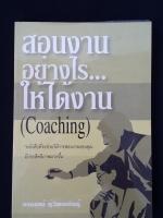 สอนงานอย่างไร..ให้ได้งาน (Coaching) / อาภรณ์ ภู่วิทยพันธุ์