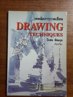 เทคนิคการวาดเขียน / โกศล พิณกุล