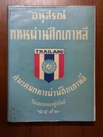 หนังสืออนุสรณ์ ทหารผ่านศึกเกาหลี / สมาคมทหารผ่านศึกเกาหลี