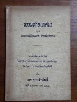ธรรมสารเทศนา ของ พระพรหมมุนี (ธมฺมสาร) วัดราชผาติการาม