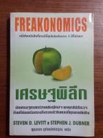 เศรษฐพิลึก / Steven D.Levitt