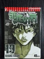 ฮันมะบากิ เล่ม 19
