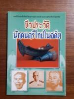 ชีวประวัตินักดนตรีไทยในอดีต / มณเฑียร ศุภลักษณ์