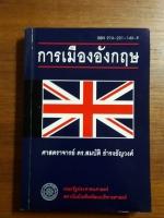 การเมืองอังกฤษ / ศาสตราจารย์ ดร.สมบัติ ธำรงธัญวงศ์