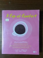 A Cup of Comfort / Colleen Sell