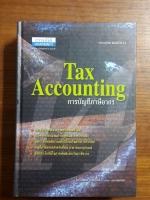 การบัญชีภาษีอากร / สมเดช โรจน์คุรีเสถียน และคณะ