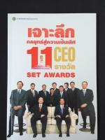 เจาะลึก กลยุทธ์สู่ความเบ็นเลิศ 11 CEO รางวัล SET AWARDS / สันติ วิริยะรังสฤษฏ์
