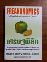 เศรษฐพิลึก / พูนลาภ อุทัยเลิศอรุณ แปล
