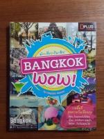 BANGKOK WOW ! พัก เที่ยว กิน ช้อป / กนกวรรณ ลีลัคนาวีระ