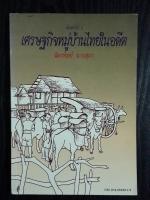 เศรษฐกิจหมู่บ้านไทยในอดีต / ฉัตรทิพย์ นาถสุภา