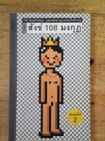 108 ซองคำตอบ และพจนานุกรมฉบับตัวผม / สังข์ 108 มงกุฎ