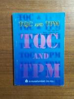 TQC AND TPM / ชิซุโอะ เซน เขียน