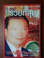 บุรุษที่รวยที่สุดในประเทศไทย : เจริญ สิริวัฒนภักดี / บุญชัย ใจเย็น