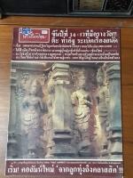 ฟ้าเมืองไทย ฉบับที่ 682