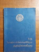 หนังสือที่ระลึกในการเสด็จพระราชดำเนินทรงประกอบพิธีเปิดอาคารศาลจังหวัดพระนครศรีอยุธยา พ.ศ.2521