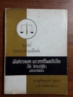 อนุสรณ์ในงานพระราชทานเพลิงศพ พันตำรวจเอก พระอรรถวิมลบัณฑิต (โตีะ หิรัณยัษฐิติ) เนติบัณฑิตไทย