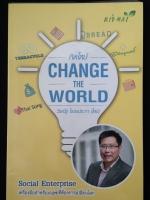 คิดใหม่ - CHANGE THE WORLD / วีรณัฐ โรจนประภา (ใหม่)