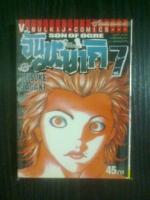 ฮันมะบากิ เล่ม 7