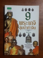 9 พระเกจิลุ่มน้ำท่าจีน / ตรีธรรม