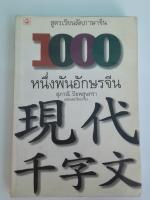 1000 อักษรจีน / สุภาณี ปิยพสุนทรา