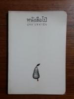หนังสือโป๊ / อุดม แต้พานิช