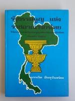 รัฐธรรมนูญ แห่งราชอาณาจักรไทย / บรรเจิด อินทุจันทร์ยง