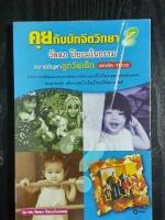 คุยกับนักจิตวิทยา 2 คลายปัญหาลูกวัยเด็ก (แรกเกิด-11ขวบ) / วัลลภ ปิยะมโนธรรม