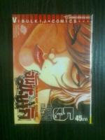 ฮันมะบากิ เล่ม 5