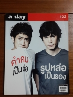 a day ฉบับที่ 102