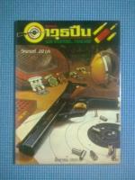 นิตยสารอาวุธปืน : ฉบับ สิงหาคม 2521