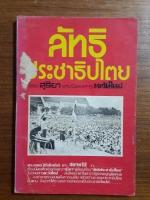 ลัทธิประชาธิปไตย / สุริยา แห่งนิตยสาร ตะวันใหม่