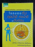 โรคของตับ ถุงน้ำดี ท่อน้ำดี และตับอ่อน / ศาสตราจารย์เกียรติคุณ แพทย์หญิงพวงทอง ไกรพิบูลย์