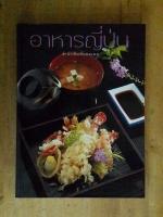 อาหารญี่ปุ่น / แสงแดด