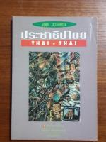 ประชาธิปไตย THAI-THAI / สุขุม นวลสกุล