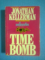 เหยื่ออดีต / JONATHAN KELLERMAN