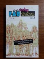 FAB fiction เรื่องสั้น ซักฟอก vol.1