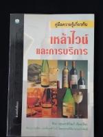 คู่มือความรู้เกี่ยวกับ เหล้าไวน์ และการบริการ / ศิวะ วสุนธราภิวัฒก์