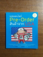 รวยออนไลน์ Pre-Order สินค้าจาก USA / วิโรจน์ ชัยมูล เขียน